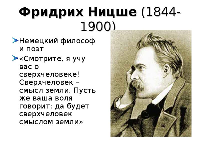 friedrich nietzsche philosphy Get information, facts, and pictures about friedrich wilhelm nietzsche at encyclopediacom make research projects and school reports about friedrich wilhelm.