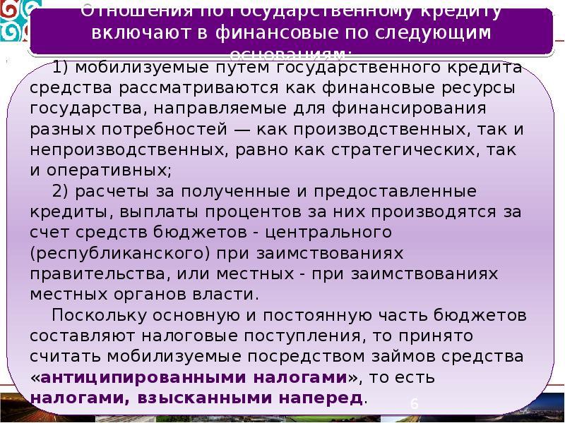 государственный кредит включает в каком банке лучше взять кредит наличными в москве быстро