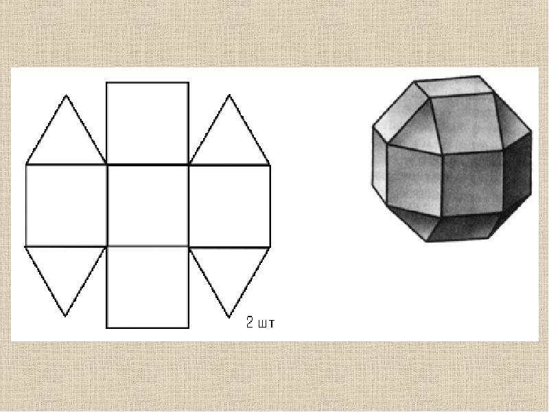 Как сделать объемные фигуры из бумаги своими руками схемы шаблоны 53