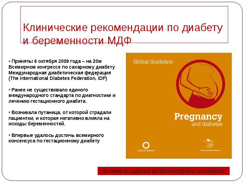 Клинические протоколы сахарный диабет беременность