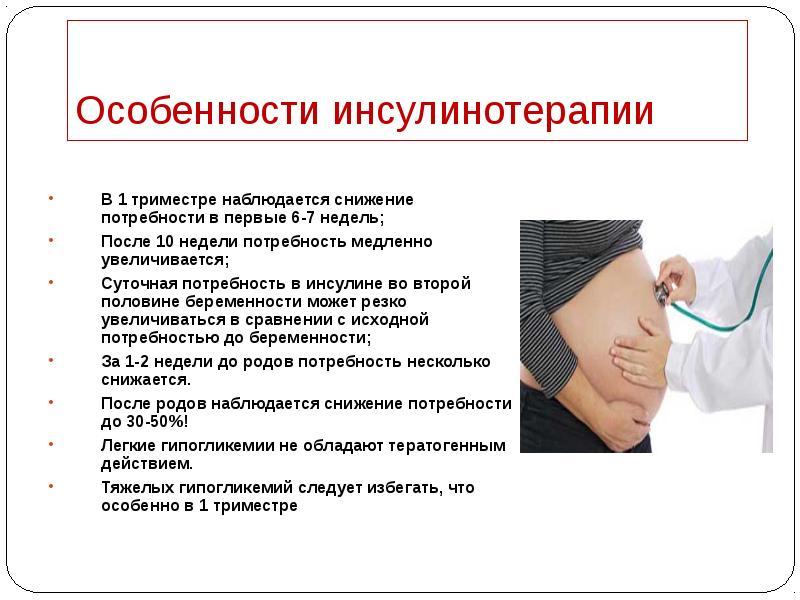 Особенности инсулинотерапии у больных сахарным диабетом