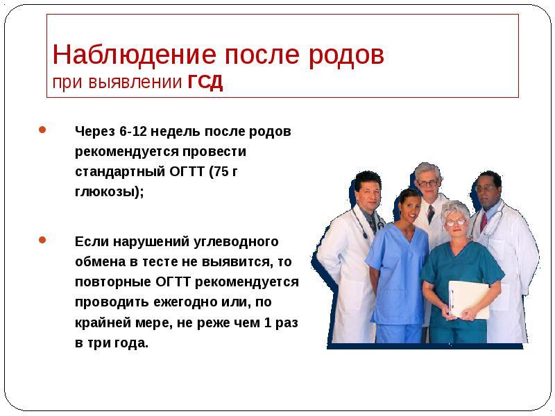 Осложнения родов при гестационном диабете