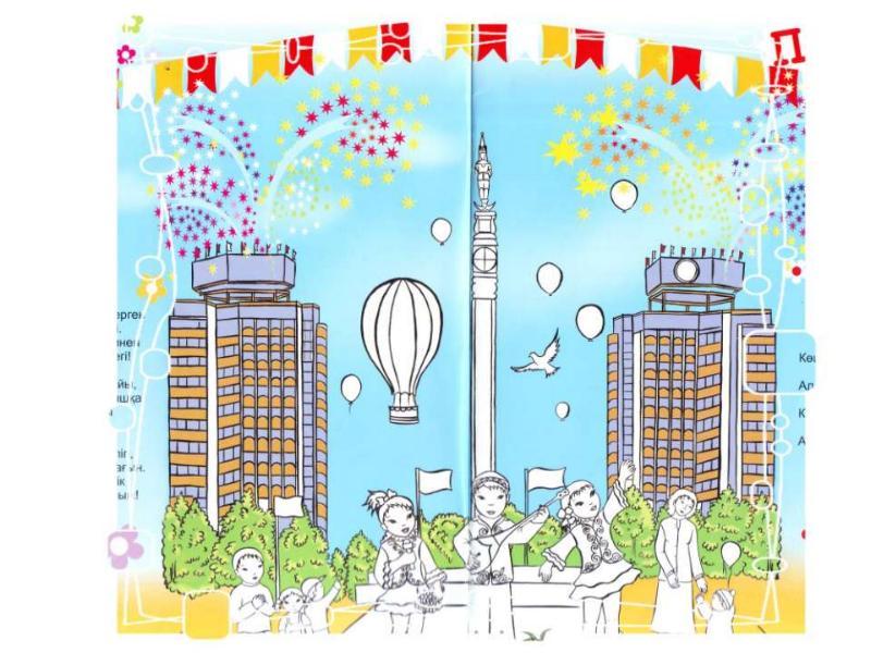 Плакаты на день независимости казахстана картинки