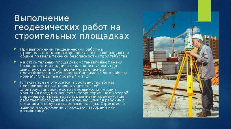 строительная площадка опо или нет основные