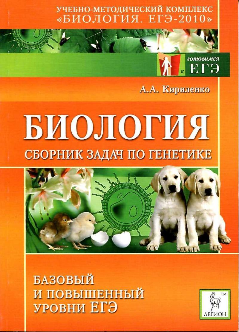 Сборник задач по общей биологии решебник