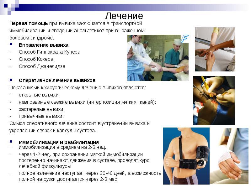 Дегенеративный артроз коленного лечение сустава