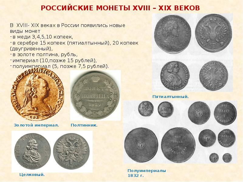 каталог старых русских монет с фото этом