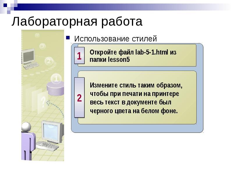 Создание сайтов лабораторная работа бесплатное создание сайта для игр