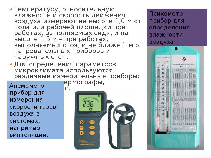 стоит чем измеряют относительную влажность воздуха прибор для измерения после физических нагрузок