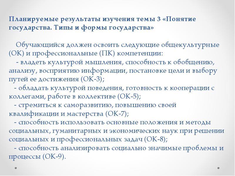Доклад на тему типы и формы государства 3350