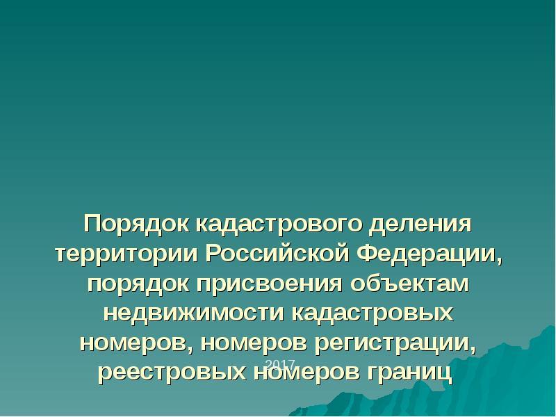 Кадастровое деление территории российской федерации реферат 1005