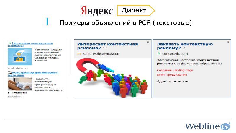 Заработать контекстной рекламе без сайта
