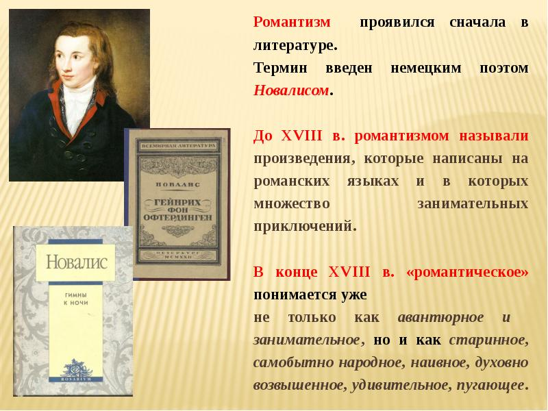 Писатели романисты 19 века
