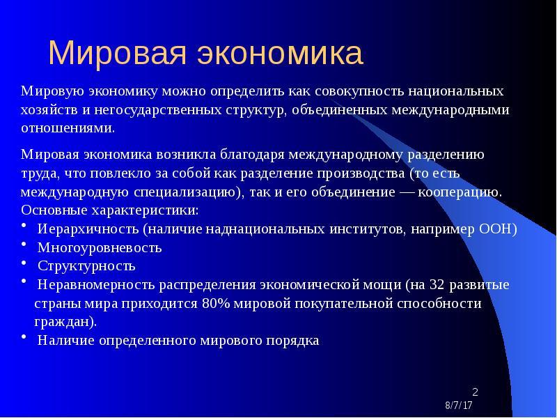 реферат на тему экономика россии