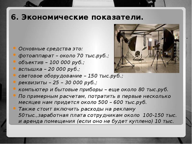 бизнес план для начинающего фотографа горшки или вазы