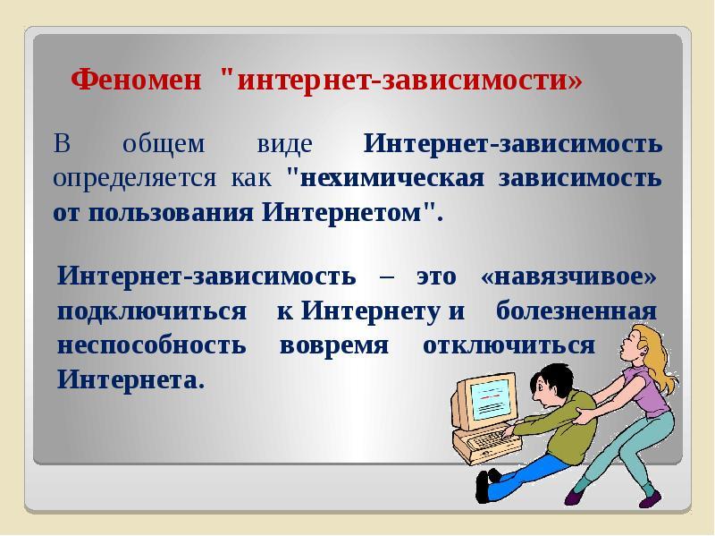 Интернет зависимость презентация картинки