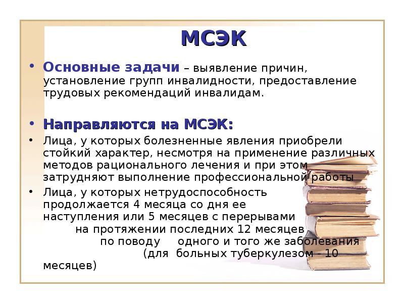 Организация работы медико социальной экспертизы