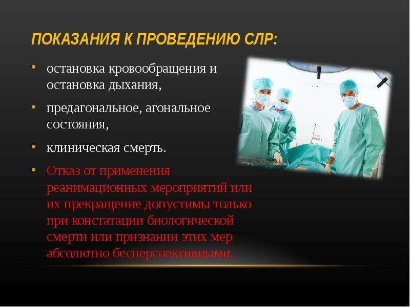 Биологическая и клиническая смерть аганальное состояние