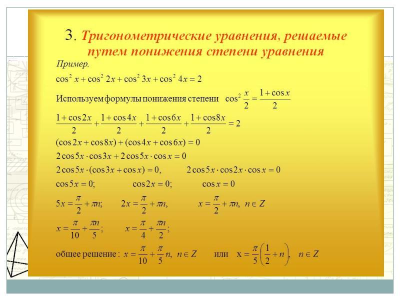 монтажа онлайн решить тригонометрическое уравнение всей России Красноярский