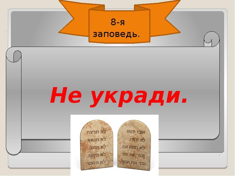 Картинки к восьмой заповеди