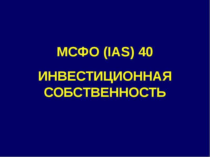 Инвестиционная недвижимость мсфо 40 реферат 163
