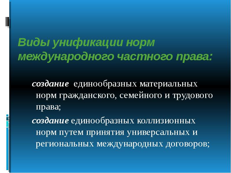 Международные межправительственные организации международное частное право