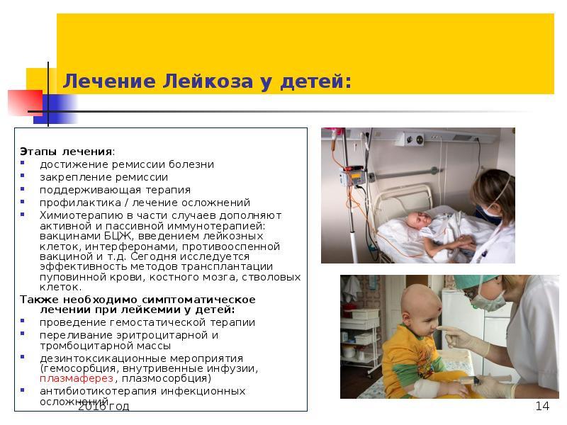 Как выявляют лейкоз у детей