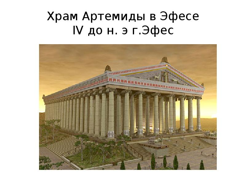 Храм Артемиды В Эфесе Реферат centricteksttg Реферат На Тему Храм Артемиды В Эфесе