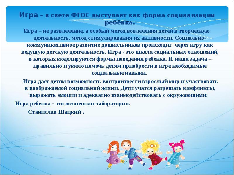 сел чемодан презентация на тему социально коммуникативное развитие детей дошкольного инфекционных