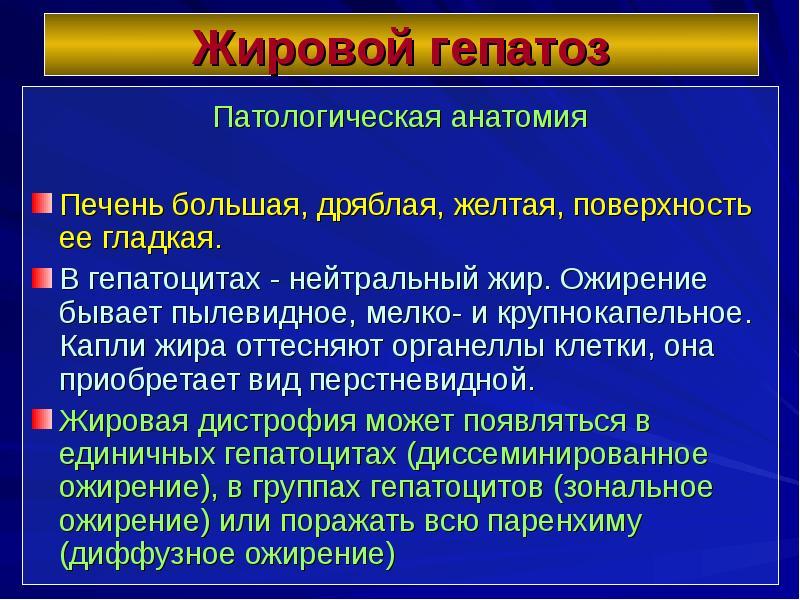 Диета При Гепатозе Печени Жировой Гепатоз.