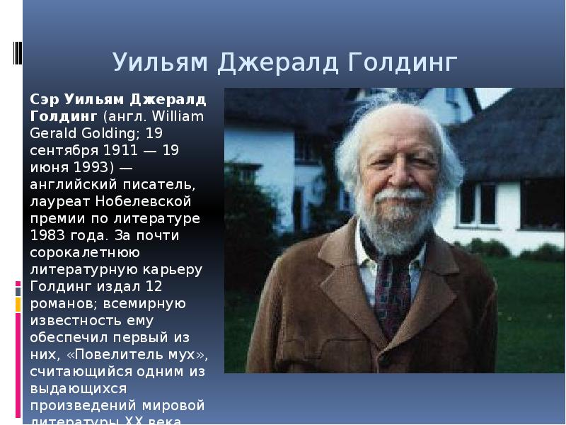 william golding biography essays Homepage of william golding, author of lord of the flies.