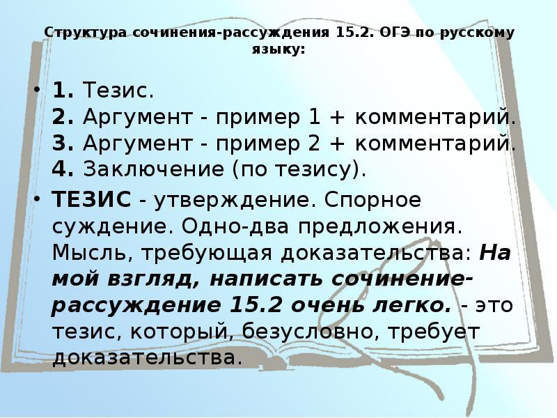 шаблон сочинения огэ 15.2 по русскому языку