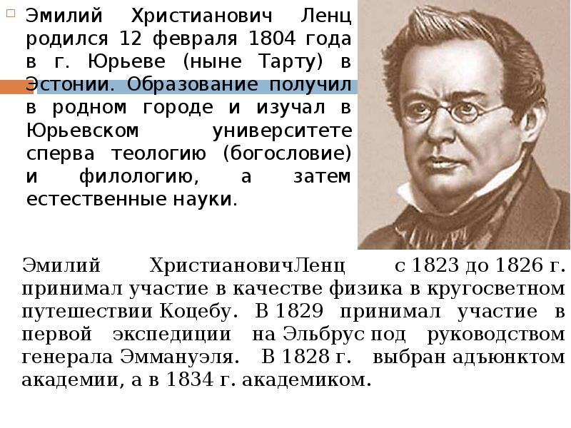 РЕФЕРАТ ФИЗИК БИОГРАФИЯ ЭМИЛИЯ ХРИСТИАПОВИНА ЛЕНЦА СКАЧАТЬ БЕСПЛАТНО