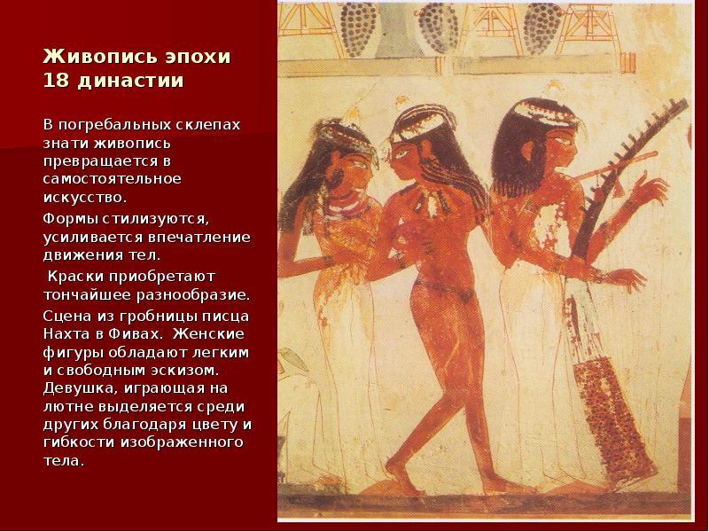 eighteenth dynasty of ancient egypt essay