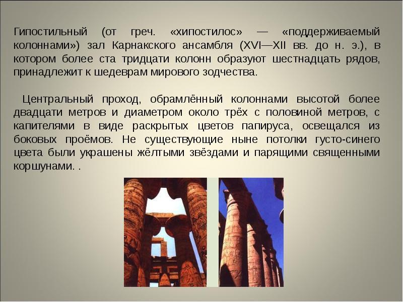 Архитектура древнего египта картинки с текстом
