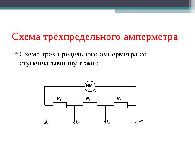 Схема амперметра своими руками