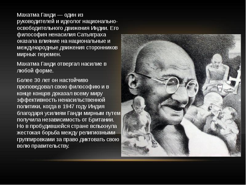 a description of gandhis popular philosophies satyagraha In his childhood mahatma gandhi was even after his death gandhis commitment to non-violence satyagraha still is on of the most powerfull philosophies in.