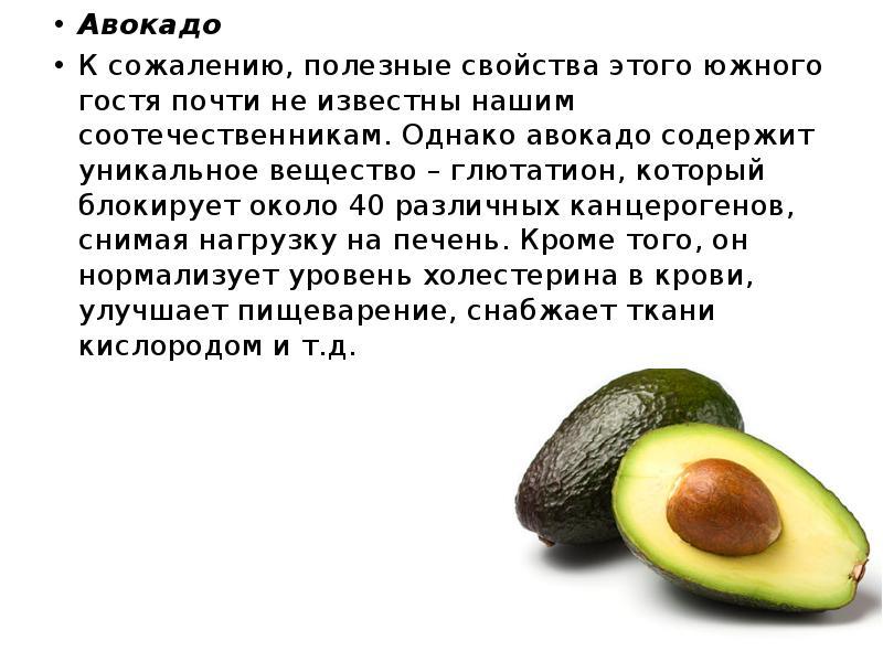 Авокадо полезные свойства рецепты