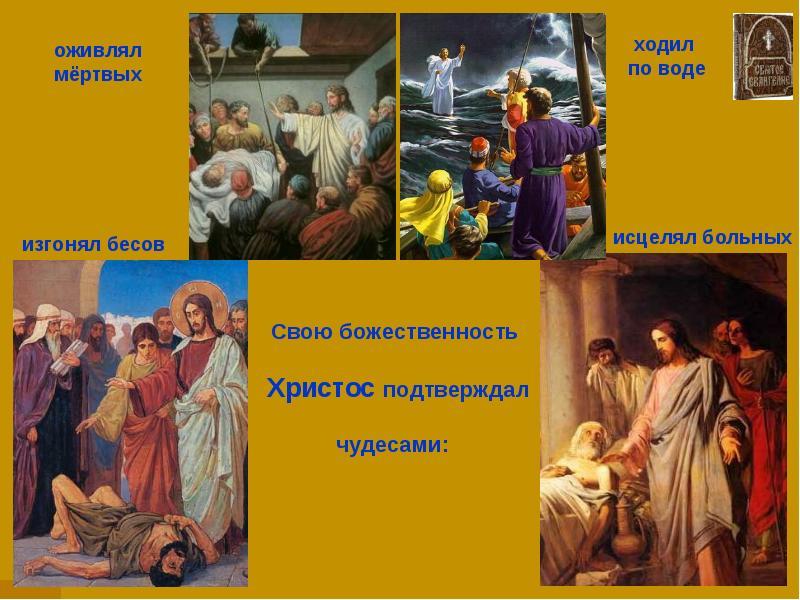 С википедия знакомство христианством
