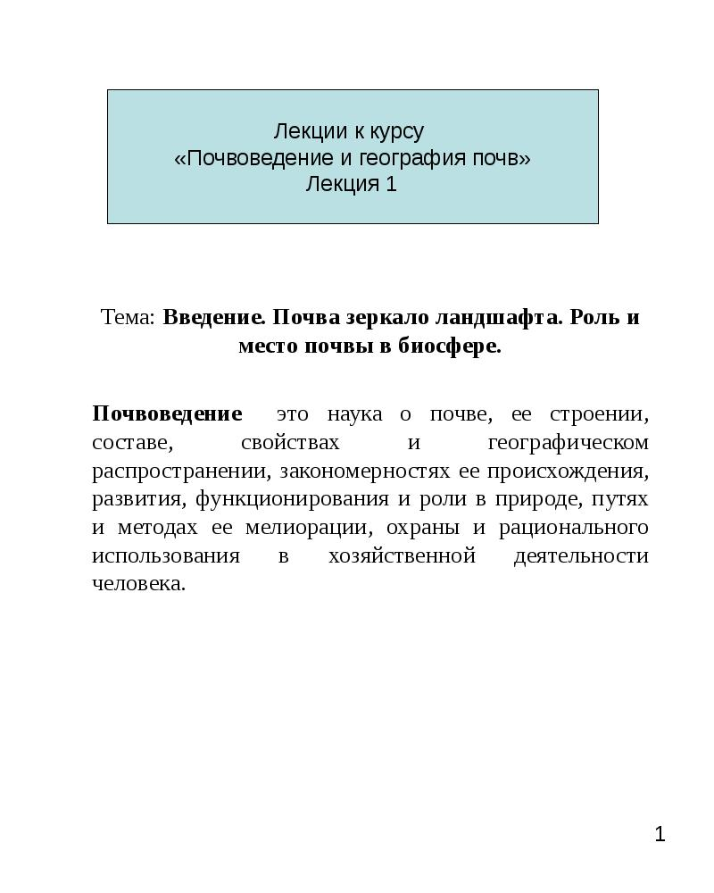 Темы докладов по почвоведению 3195