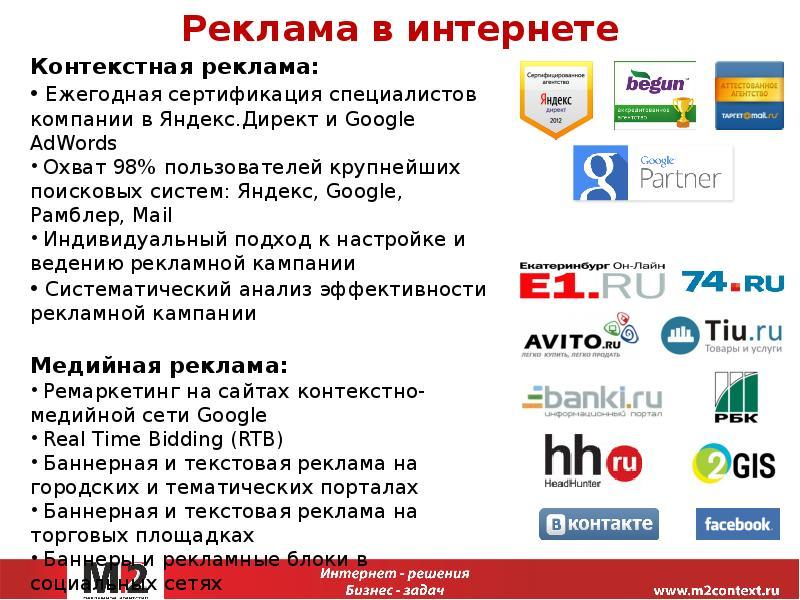 Пример коммерческого предложения контекстная реклама