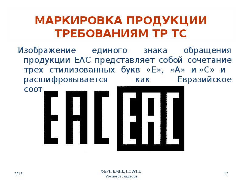 Маркировка Товара Знаком Соответствия Еас