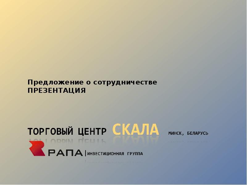 Предложение о сотрудничестве с поздравлением