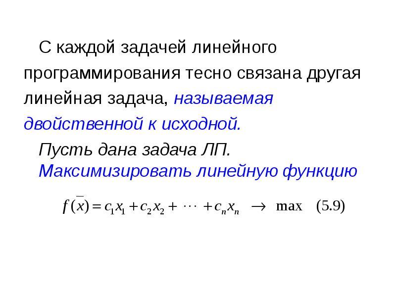 Решение прямых и двойственных задач решение задач по закону фарадея химия