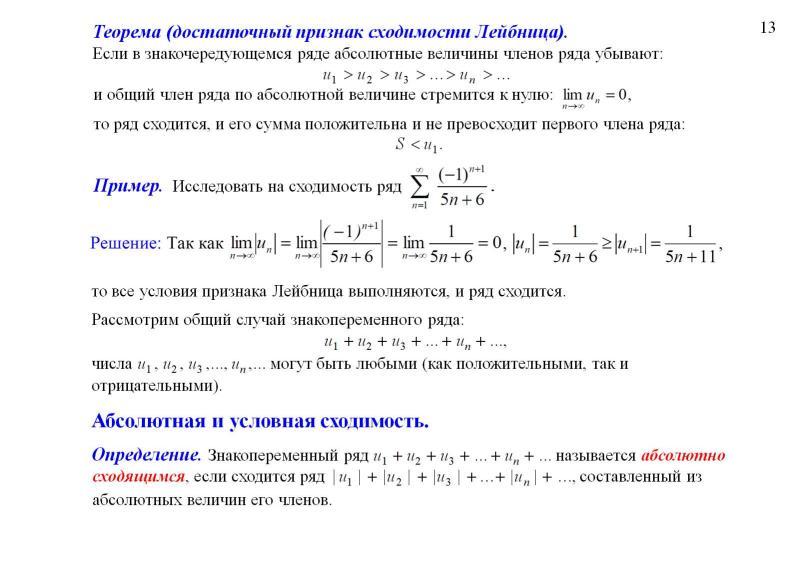 Пользуясь Признаком Сравнения Исследовать На Сходимость Ряд