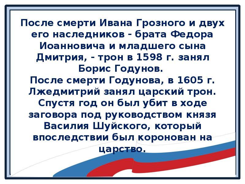 День народного единства россии презентация