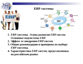 erp systems Enterprise resource planning, or erp, systems are software that are used for the purpose of business management and integrating various applications some applications that are included in a typical erp system are product planning and cost, manufacturing or service delivery, and inventory management.