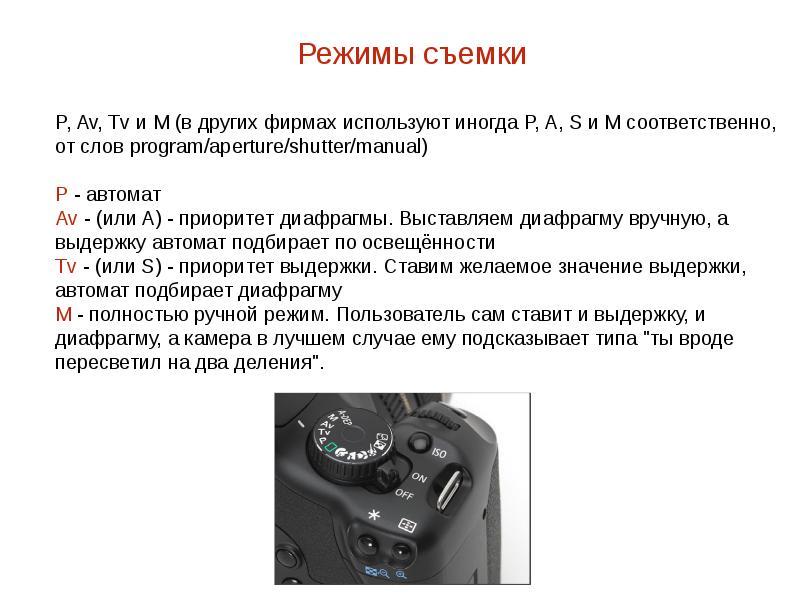 можно назвать режимы в фотоаппарате примеры сравнений должна всегда