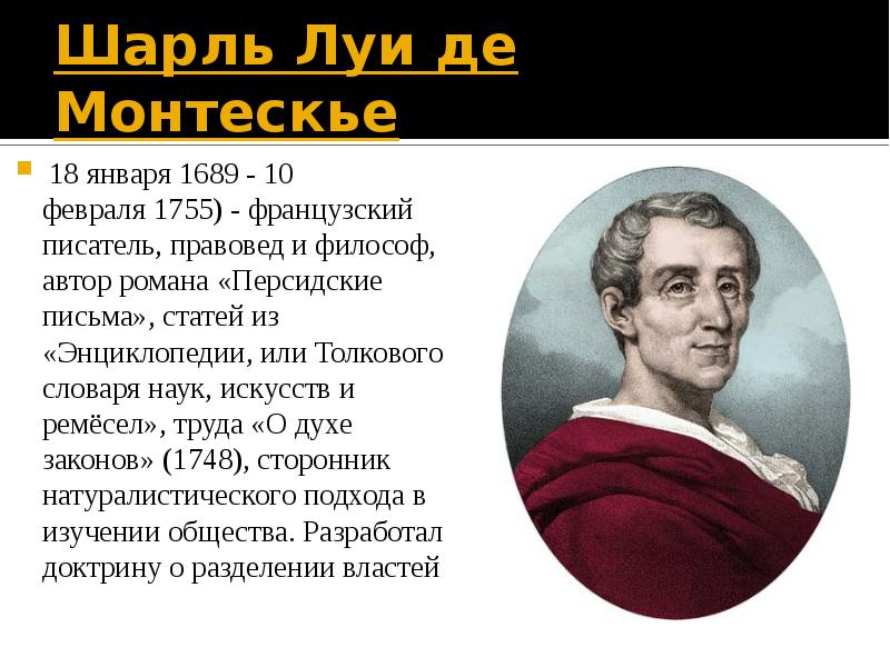 the beliefs of john locke thomas hobbes and baron de montesquieu Which enlightenment thinker first proposed the idea of a social contract john locke thomas hobbes baron de montesquieu jean-jacques rousseau.