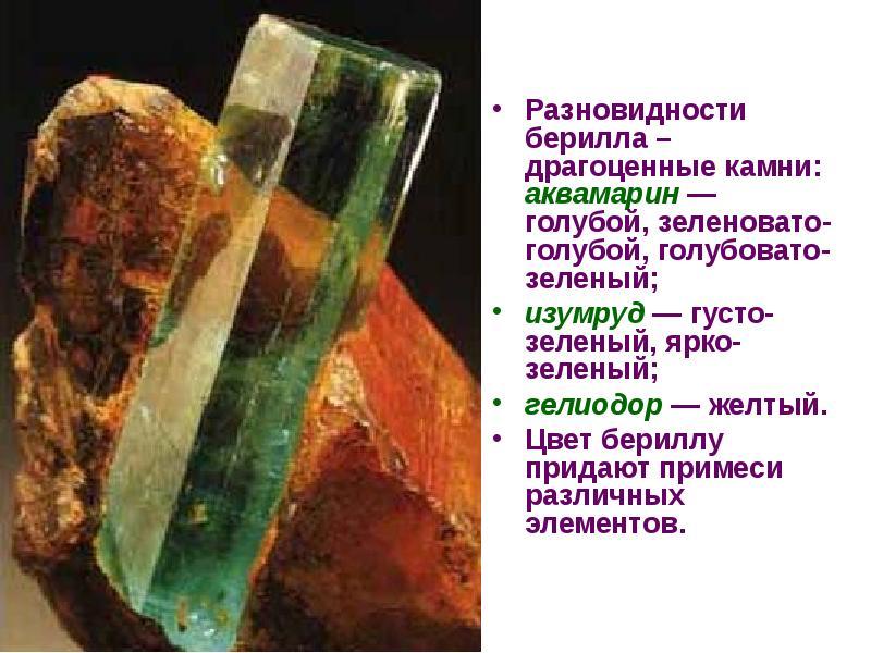 него фото и описание камня баццит конструкция будет только